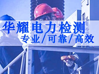 电力检测方法之日常维护